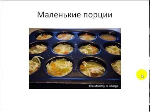 Рецепты Готовых Блюд Для Заморозки