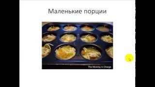 Кулинарная школа онлайн. Урок 6. Правила хранения и заморозки готовых блюд и продуктов