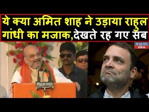 Amit Shah ने बताई Rahul Gandhi को ये बड़ी बीमारी, फिर जमकर लगे ठहाके | Headlines India