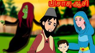 பிசாசு ஆசி - The Ghosts Boon   Bed Time Stories for kids   Tamil Fairy Tales   Tamil Moral Stories