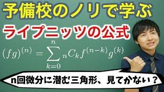 【大学数学】ライプニッツの公式【解析学】