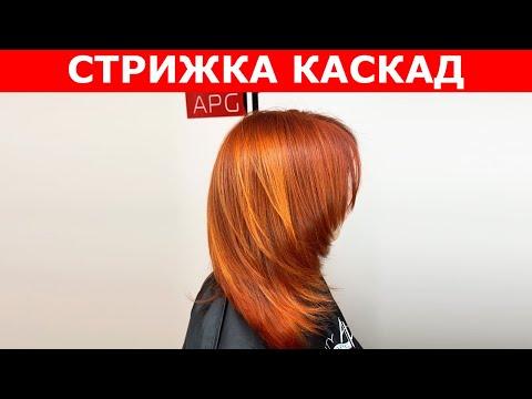 Урок стрижки каскад на средние волосы видео