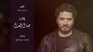 حاسب يا طيب - مصطفى حجاج - مسلسل خيانة عهد - يسرا - رمضان 2020