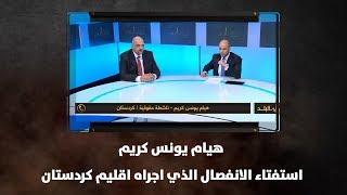 هيام يونس كريم - استفتاء الانفصال الذي اجراه اقليم كردستان