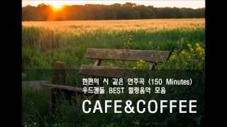 [150 Minutes Best Of Relaxing Music] 한편의 시 같은 연주곡