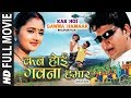 Kab hoi gawna hamaar  old bhojpuri full movie  ravi kishan divya desai  hamaarbhojpuri