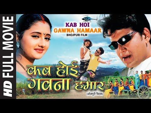 KAB HOI GAWNA HAMAAR | OLD BHOJPURI FULL MOVIE HD | RAVI KISHAN, DIVYA DESAI | Hamaarbhojpuri
