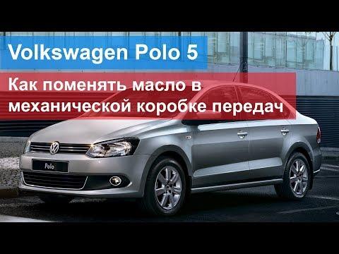 Volkswagen Polo 5 как поменять масло в механической коробке передач