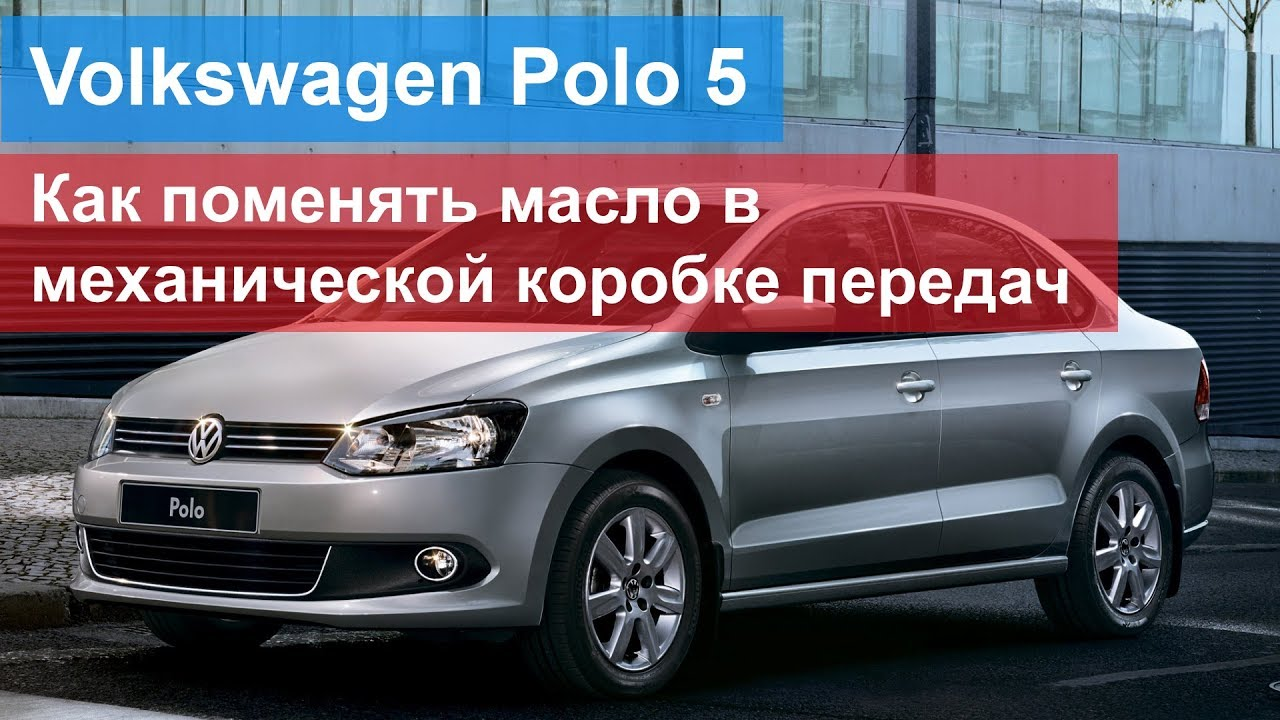 Volkswagen Polo 5 – как поменять масло в механической коробке передач