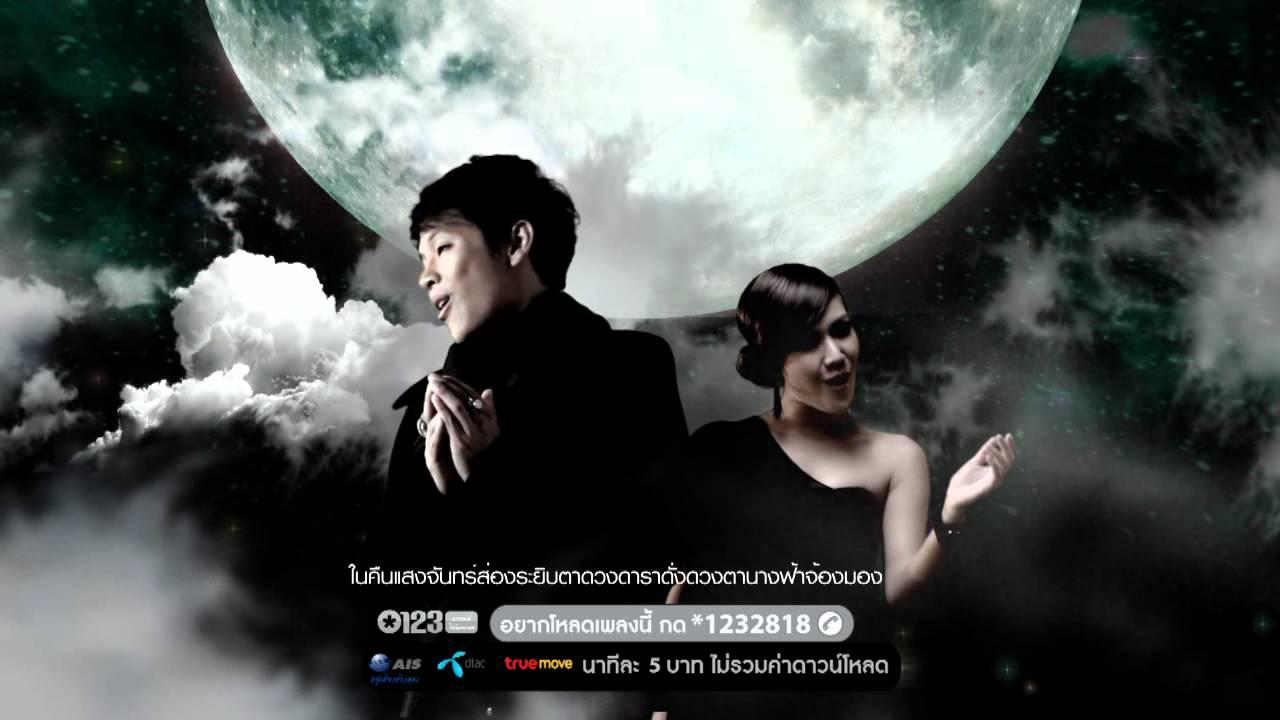 งานเต้นรำในคืนพระจันทร์เต็มดวง - (Official MV) #1