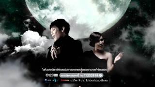 งานเต้นรำในคืนพระจันทร์เต็มดวง - (Official MV)