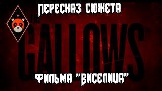 [ТРЕШ-ОБЗОР] - Виселица (The Gallows)