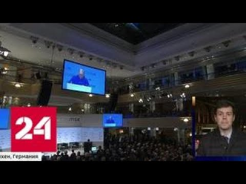 Мюнхенскую конференцию назвали