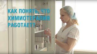 Как понять, что химиотерапия работает? Врач-онколог А.Л. Пылёв