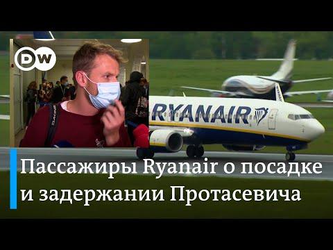 Пассажиры Ryanair рассказали об истребителе, посадке самолета в Минске и задержании Протасевича