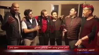 وشوشة | تامر حسني وماجد المصري واكرم حسني يحتفلون بعيد ميلاد سعيد إمام |Washwasha