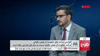 BAZAR: Govt Revenue Increases Due To Reforms
