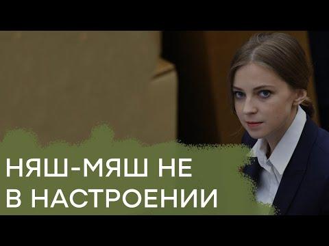 Сказочная Наталья Поклонская