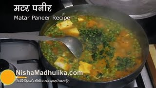 MataPaneer Recipe  - Paneer Mutter Masala -  Easy and Quick Mutter Paneer Recipe