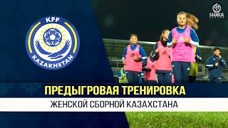 Предыгровая тренировка женской сборной Казахстана