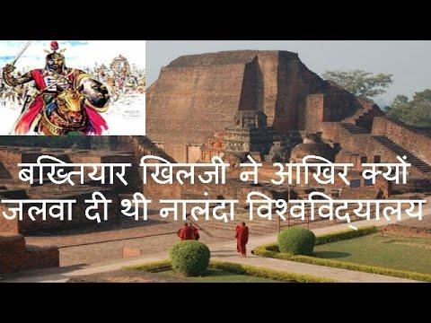 खिलजी ने आखिर क्यों जलवा दी नालंदा विश्वविद्यालय? Nalanda University Real Story & History in Hindi