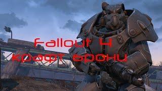 Fallout 4 крафт брони и его особенности
