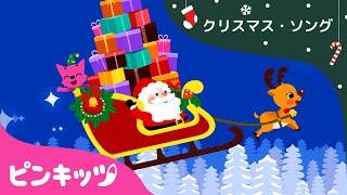 Jingle Bells | ジングルベル | クリスマスソング | ピンクフォン英語童謡