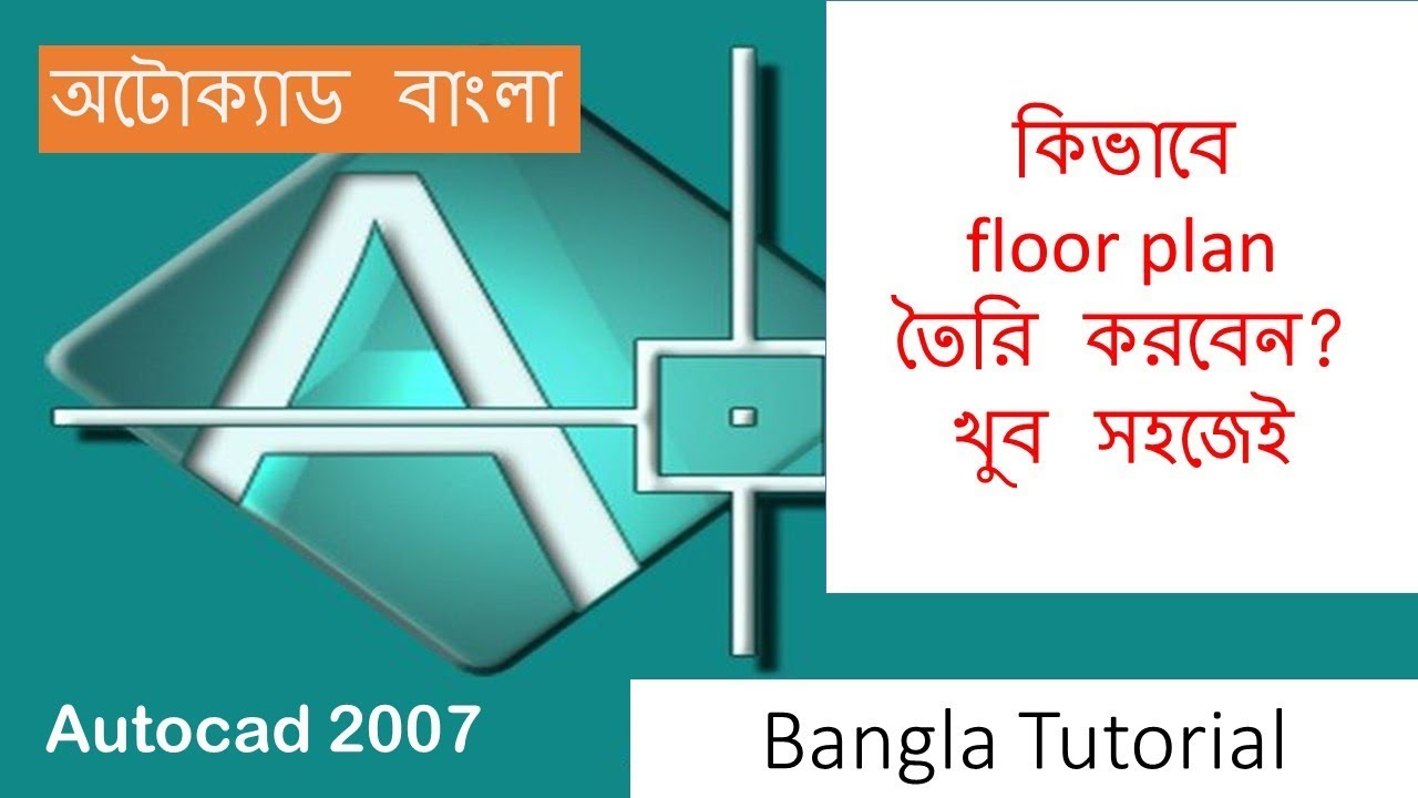 Autocad 2007 Basic Learning Tutorial Floor Plan With All Details অট ক য ড ব ল Youtube