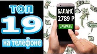 Как быстро заработать денег ответы|Топ 19 приложений для заработка на телефоне без вложений в 2019 г