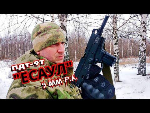 Травматический пистолет Есаул