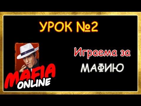 Мафия Онлайн Урок №2 Играем за мафию.