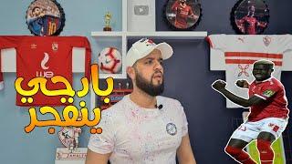 الاهلي يفوز على المصري 0/2| واليو بادجي يبدع وصالح جمعه يظهر| الاهلي والمصري 0/2| الهستيري