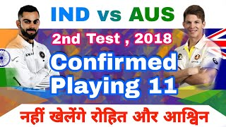 IND vs AUS 2nd Test : Confirmed Playing 11 as Rohit Sharma Dropped | MY cricket production