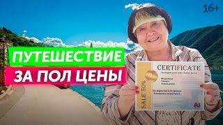 Дешевые путешествия от Aunite Group. Тамара Федюкова о круизах и бинарном маркетинге // 16+