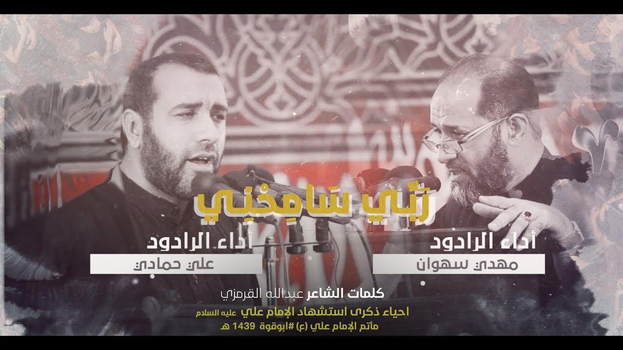 Download ربي سامحني | علي حمادي و مهدي سهوان - استشهاد الإمام علي (ع) ليلة22 رمضان  #ابوقوة 1439 هـ