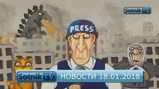 НОВОСТИ. ИНФОРМАЦИОННЫЙ ВЫПУСК 18.01.2018