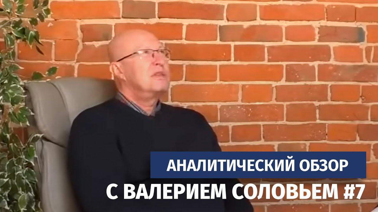 Аналитический обзор с Валерием Соловьем #7
