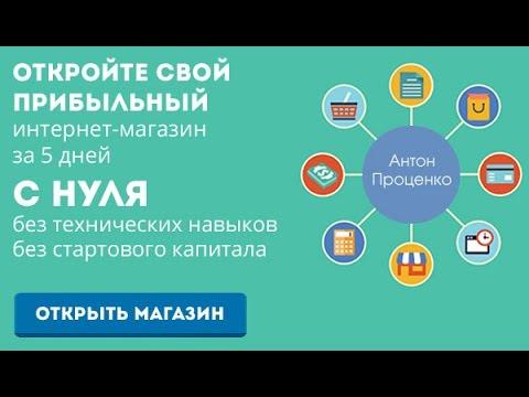 GoltMart -  Как создать интернет магазин бесплатно самому с нуля?