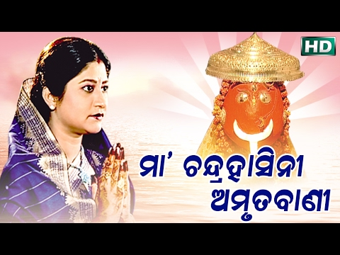 MAA CHANDRAHASINI AMRUTA BANI ମା ଚନ୍ଦ୍ରହାସିନୀ ଅମୃତବାଣୀ || Namita Agrawal || Sarthak Music