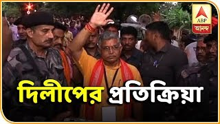 Dilip Ghosh reacts on BJP's astonishing victory in Bengal | ABP Ananda