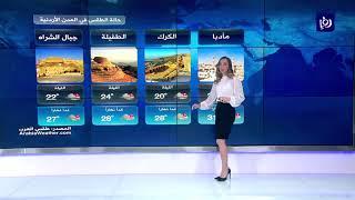 النشرة الجوية الأردنية من رؤيا 14-10-2019 | Jordan Weather