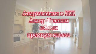 Апартаменты в ЖК Актер Гэлакси г Сочи  премиум класса