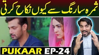Pukaar Episode 24 |  Teaser Promo Review | Top Pakistani ARY Digital Drama #MRNOMAN