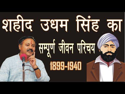 History of Shaheed Udham Singh शहीद उधम सिंह जी का इतिहास यहाँ देखे।