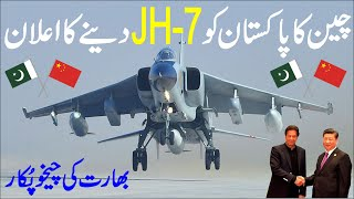 Pakistan's Tactical Nuclear Weapons Chines JH-7 To The Pakistan Air Force Urdu Hindi