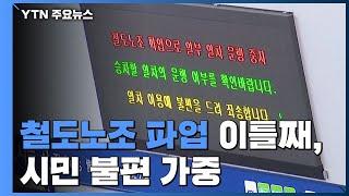 철도노조 파업 이틀째,  시민 불편 가중 / YTN