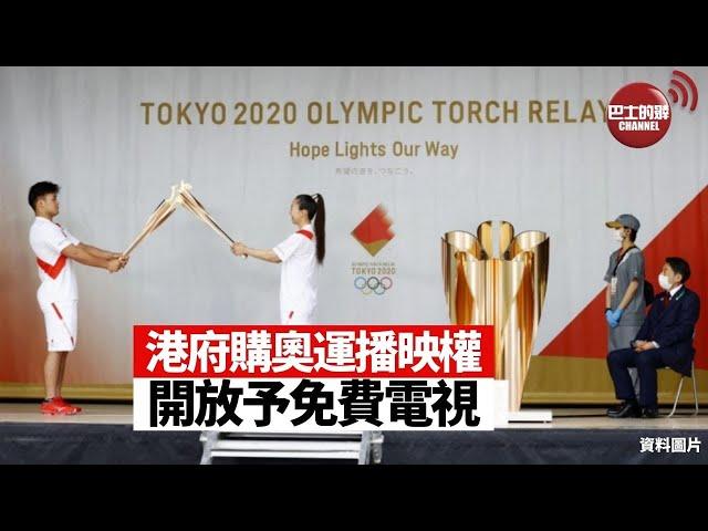 #東京奧運 #李麗珊 #免費電視【晨早直播】港府奪奧運播映權開放予免費電視,難忘李麗珊奧運第一金。