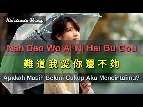 Nan Dao Wo Ai Ni Hai Bu Gou - 難道我愛你還不夠 - 陳娟兒 Chen Juan Er