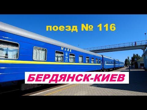 Поезд № 116 Бердянск-Киев