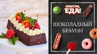 Готовим Шоколадный Брауни | Десерт